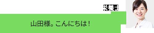 山田様。こんにちは!