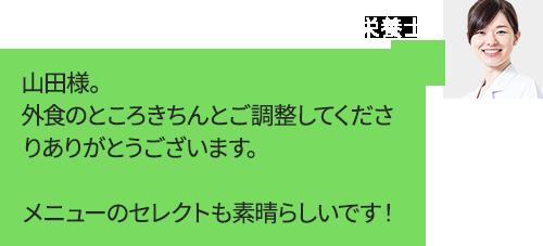 山田様。外食のところきちんとご調整してくださりありがとうございます。メニューのセレクトも素晴らしいです!