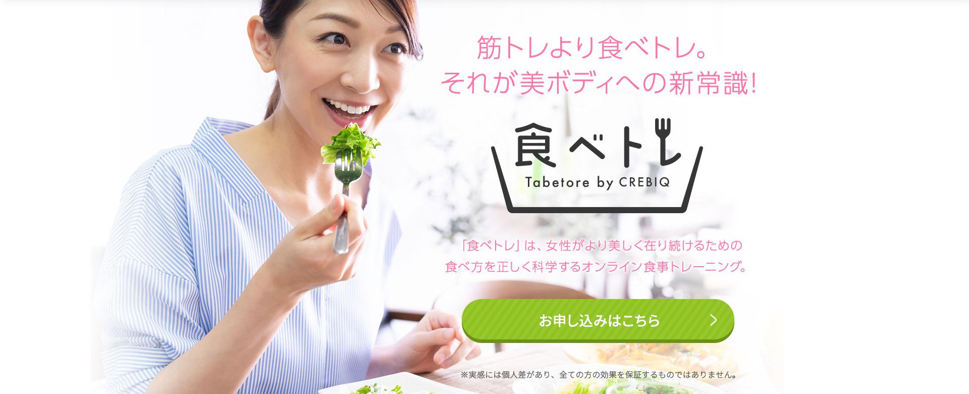 """""""筋トレより食べトレ。それが美ボディへの新常識"""" 「食べトレ By CREBIQ」"""