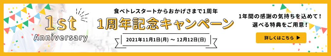 食べトレスタートからおかげさまで1周年 祝・1周年記念キャンペーン 2021年11月1日(月)ー 12月12日(日)
